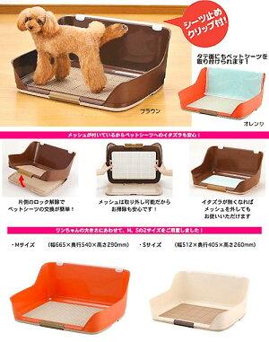 ボンビアルコンしつけるウォールトレーSオレンジ犬トイレ【HLS_DU】関東当日便