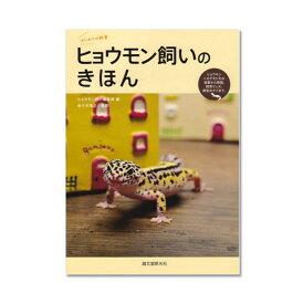 ヒョウモン飼いのきほん 書籍 爬虫類 関東当日便