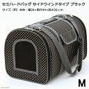 セミハードバッグ サイドウインドタイプ M ブラック 関東当日便