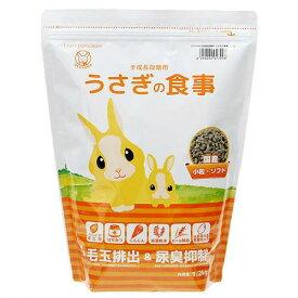 国産 うさぎの食事 1.2kg 全成長段階用 毛球対策 ヘルシーフード 関東当日便
