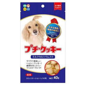 ハイペット プチ・クッキー ミルクカルシウム入 40g 犬 おやつ クッキー 国産【HLS_DU】 関東当日便
