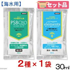 PSBQ10 + Q10サポートエレメンツ 30mL海水用 関東当日便