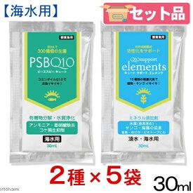 PSBQ10 + Q10サポートエレメンツ 30mL海水用5個セット 関東当日便