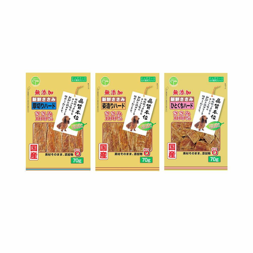 アソート 友人 無添加 シリーズ セット 3種3袋 犬 おやつ ドッグフード 国産【HLS_DU】 関東当日便