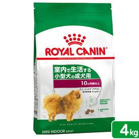 ロイヤルカナン ミニ インドア アダルト 成犬用 4kg 3182550849647 ジップ付 関東当日便