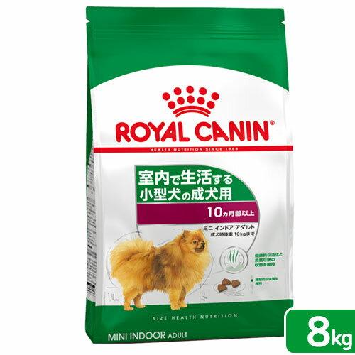 ロイヤルカナン LHN インドア ライフ アダルト 成犬用 8kg 正規品 3182550849654 関東当日便