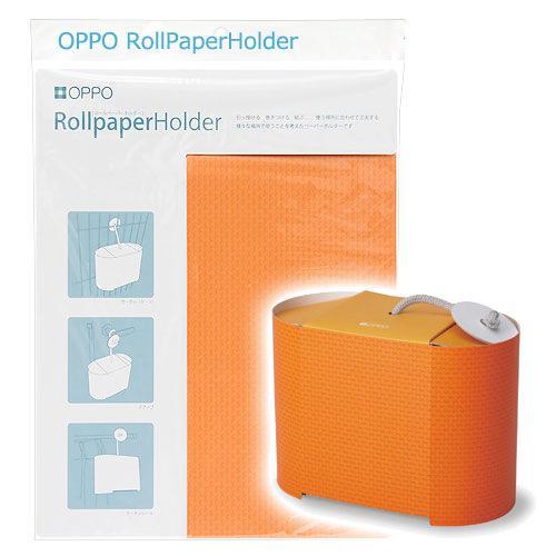 アウトレット品 OPPO RollPaperHolder オレンジドッグ 訳あり【HLS_DU】 関東当日便