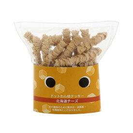 ドットわん 枝クッキー 北海道チーズ 45g ドッグフード おやつ 国産 関東当日便