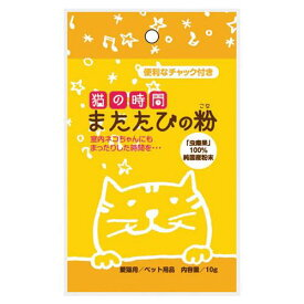 猫の時間 またたびの粉 10g キャットフード おやつ 国産 関東当日便