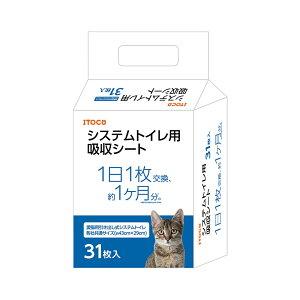 猫の時間システムトイレ用吸収シート31枚入ペットシーツペットシート【HLS_DU】関東当日便