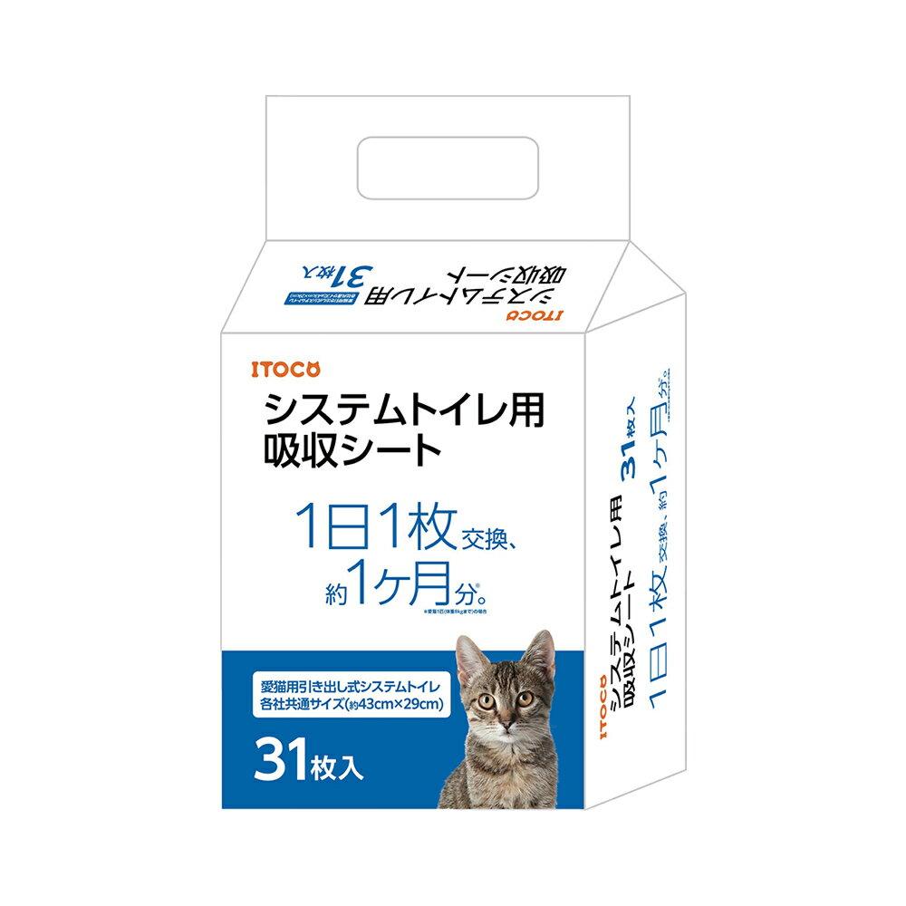猫の時間 システムトイレ用吸収シート 31枚入 ペットシーツ ペットシート 関東当日便