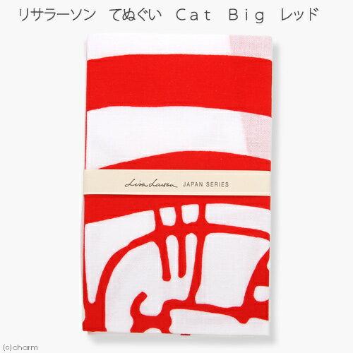 リサ・ラーソン てぬぐい Cat Big レッド マイキー大 手ぬぐい 関東当日便
