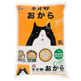 猫砂 コーチョー ネオ砂 オカラ 6L おからの猫砂 流せる 固まる 燃やせる お一人様8点限り 関東当日便