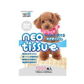 コーチョー ネオティッシュ 1000枚 流せる ティッシュ 関東当日便