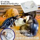 ピースフル セラミックファウンテン 循環式自動給水器 水飲み 犬 猫 関東当日便