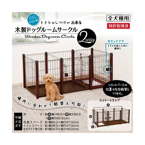 (大型)ペティオ トイレのしつけが出来る 木製ドッグルームサークル 2Way 犬用 サークル 別途大型手数料・同梱不可・代引不可