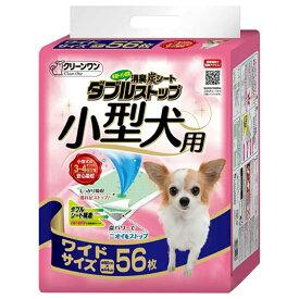 消臭炭シート ダブルストップ 小型犬用 ワイド 56枚 犬 猫 ペットシーツ 関東当日便