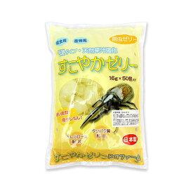 昆虫ゼリー すこやかゼリー (16g 50個入り) カブトムシ・クワガタ用 高タンパク!硬め仕上げ!ブリードに最適! 関東当日便