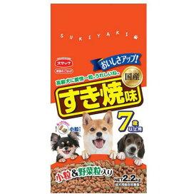 スマック 家族のごはん すき焼味 7歳以上用 2.2kg ドッグフード 国産 関東当日便