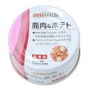アニウェル 鹿肉&ポテト 85g 正規品 国産 ドッグフード 関東当日便