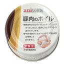 アニウェル 豚肉のボイル 85g 正規品 国産 ドッグフード 関東当日便