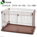アウトレット品 リッチェル ワイヤーサークル トレー付き 送料無料 訳あり 関東当日便