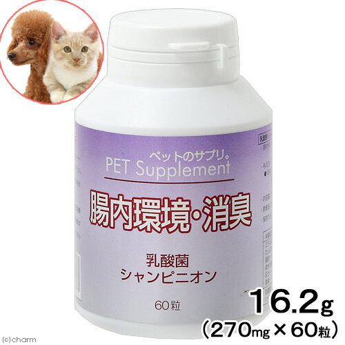 犬 猫 サプリ バイオ ペットのサプリ 腸内環境・消臭 60粒 関東当日便
