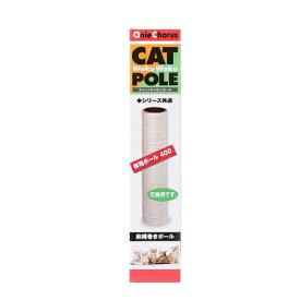 アニーコーラス キャットわくわくポール専用ポール400 猫用爪とぎ 遊具 交換パーツ 関東当日便