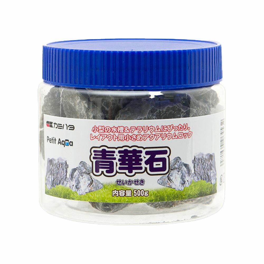 カミハタ プチアクアの石 青華石 500g 小型水槽 レイアウト 関東当日便
