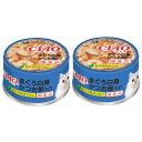 いなば CIAO(チャオ) まぐろ白身 かつお節入り 85g キャットフード 国産 2缶入り 関東当日便