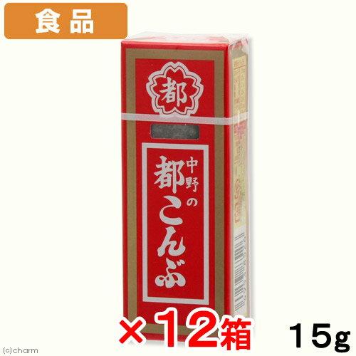 ボール売り 食品 中野物産 都こんぶ 1ボール12箱 関東当日便