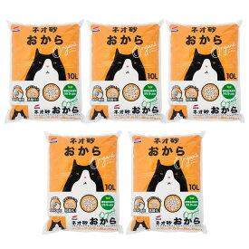 猫砂 コーチョー ネオ砂 オカラ 10L 5袋入り おからの猫砂 流せる 固まる 燃やせる お一人様1点限り 関東当日便
