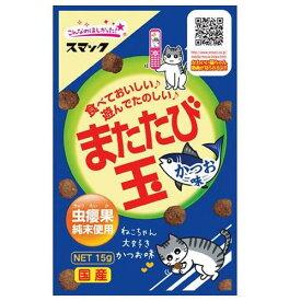 またたびスナック またたび玉 かつお味 15g 猫 おやつ またたびスナック 2袋入り 関東当日便