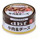 デビフ 牛肉&チーズ 85g 正規品 国産 ドッグフード 2缶入り 関東当日便