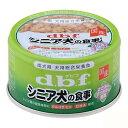デビフ シニア犬の食事 ささみ&すりおろし野菜 85g 正規品 ドッグフード 2缶入り 関東当日便