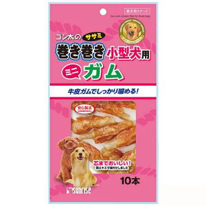 サンライズ ゴン太のササミ巻き巻き 小型犬用 ガム 10本 2袋入り 関東当日便