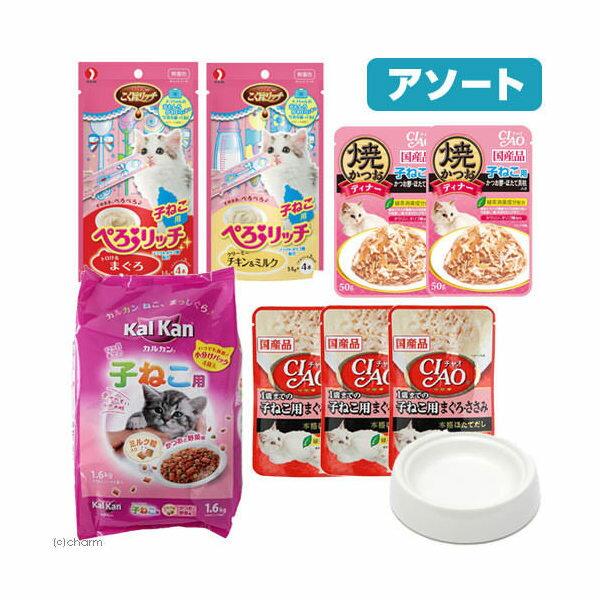 アソート 飼いはじめフードセット 1歳までの子猫用 食器つき お一人様10点限り 関東当日便