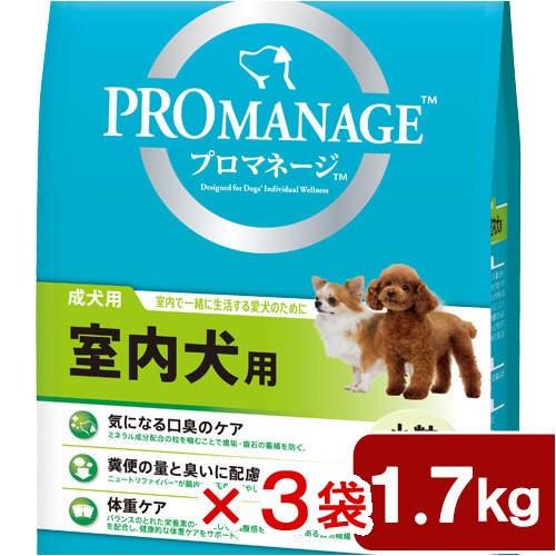 プロマネージ 成犬用 室内犬用 1.7kg ドッグフード 3袋入り 関東当日便