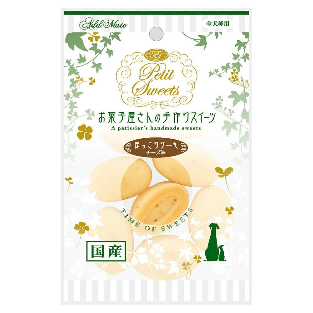 アドメイト プチスイーツ ほっこりケーキ チーズ味 8個入 国産 関東当日便