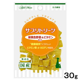 アドメイト サプリトリーツ 緑黄色野菜&ビタミン配合 30g 国産 関東当日便
