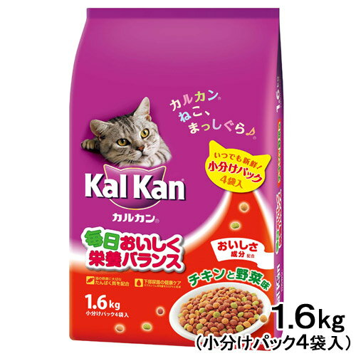 カルカン ドライ チキンと野菜味 1.6kg(小分けパック4袋入)お一人様10点限り 関東当日便