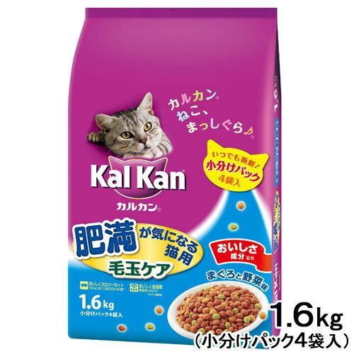 カルカン ドライ 肥満が気になる猫用 毛玉ケア まぐろと野菜味 1.6kg (小分けパック4袋入) お一人様7点限り 関東当日便