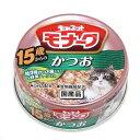 箱売り ペットライン キャネット モナーク 缶 15歳からのかつお 80g 1箱48缶入 関東当日便