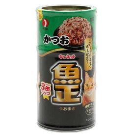 キャネット 魚正 缶 かつお 160g×3P 18個入 関東当日便