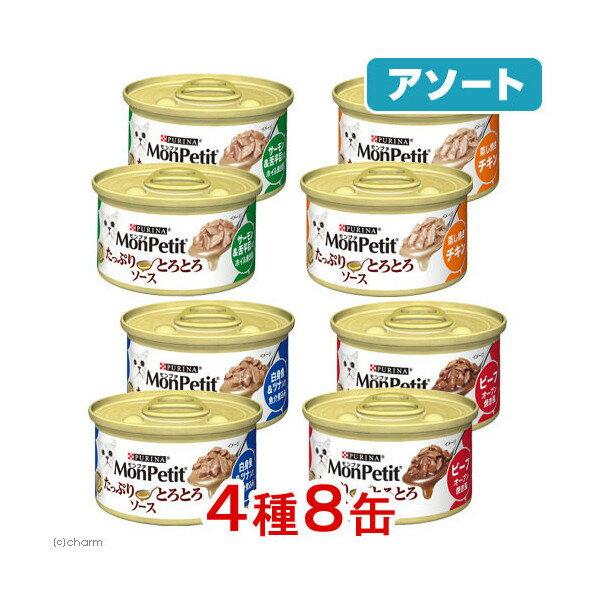 アソート モンプチ 缶 たっぷりとろとろソース 85g 4種8缶【HLS_DU】 関東当日便