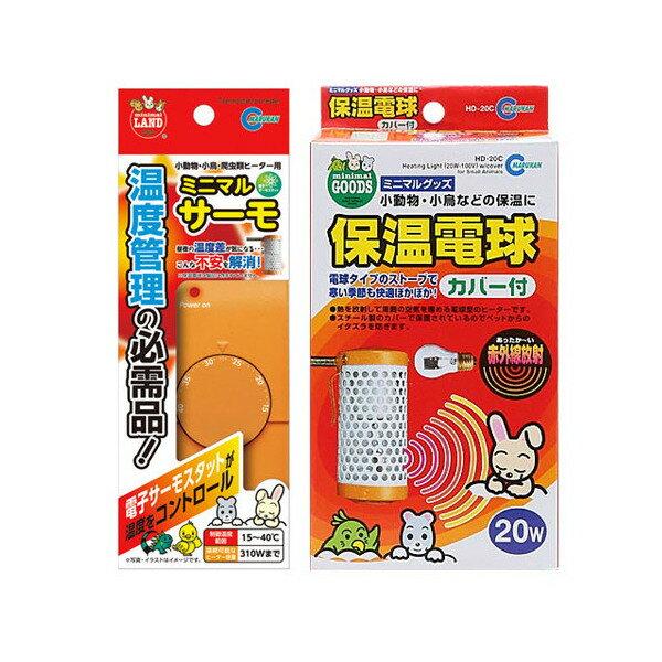 マルカン 保温電球 20W カバー付き+ミニマルサーモ 小動物【HLS_DU】 関東当日便