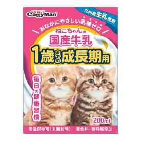 キャティーマン ねこちゃんの国産牛乳 1歳までの成長期用 200ml キャットフード ミルク 国産 24本入り 関東当日便