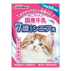 キャティーマン ねこちゃんの国産牛乳 7歳からのシニア用 200ml キャットフード ミルク 国産 24本入り 関東当日便