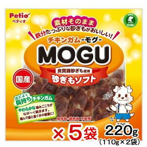 ペティオ チキンガムMOGU 砂ぎもソフト 220g(110g×2袋) 犬 おやつ 国産 5袋入り 関東当日便