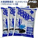 水質調整底床 コントロソイル ノーマル 10リットル ×3袋 熱帯魚 用品 関東当日便